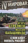 Максим Калашников -С кем будет воевать Россия?