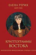 Елена Рерих, Наталия Ковалева - Криптограммы Востока (сборник)