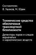 Владимир Игоревич Ушаков -Технические средства обеспечения транспортной безопасности. Детекторы паров иследов взрывчатых инаркотических веществ