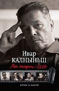 Ивар Калныньш - Моя молодость – СССР