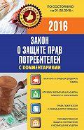 Вадим Пустовойтов - Закон о защите прав потребителей с комментариями по состоянию на 01.08.2016