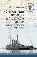 Денис Козлов - «Странная война» в Черном море (август – октябрь 1914 года)