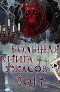 Ирина Щеглова -Большая книга ужасов 2017