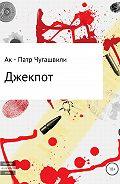 Ак – патр Чугашвили -Джекпот