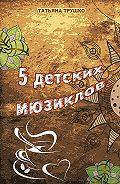 Татьяна Трушко -5детских мюзиклов. Для детей ивзрослых
