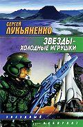 Сергей Лукьяненко -Звезды – холодные игрушки