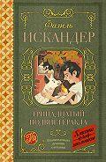 Фазиль Искандер -Тринадцатый подвиг Геракла. Рассказы о Чике (сборник)
