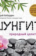 Геннадий Кибардин -Шунгит: Природный целитель