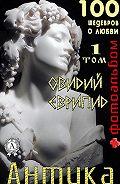 Т. И. Каминская - «Антика. 100 шедевров о любви». Том 1