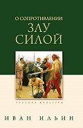 Иван Ильин -О сопротивлении злу силой