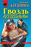 Светлана Алешина -Гвоздь программы (сборник)