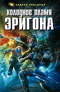 Андрей Ливадный -Холодное пламя Эригона
