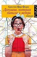 Кристин Фере-Флери -Девушка, которая читала в метро
