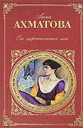 Анна Ахматова -Царскосельская поэма «Русский Трианон»