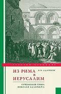 Николай Адлерберг - Из Рима в Иерусалим. Сочинения графа Николая Адлерберга