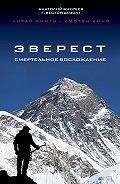 Анатолий Букреев -Эверест. Смертельное восхождение