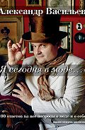 Александр Васильев -«Я сегодня в моде…» 100 ответов на вопросы о моде и о себе