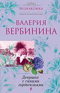 Валерия Вербинина - Девушка с синими гортензиями