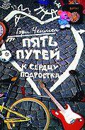 Гэри Чепмен -Пять путей к сердцу подростка