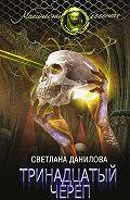 Светлана Данилова -Тринадцатый череп