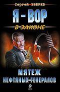 Сергей Зверев -Мятеж нефтяных генералов