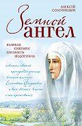 Алексей Солоницын - Земной ангел. Великая княгиня Елизавета Федоровна