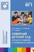 А. С. Червова, Т. В. Волкова, М. М. Цапенко - Семейный детский сад: алгоритм создания и особенности работы