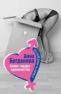 Анна Богданова - Самое гордое одиночество