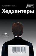 Алексей Боярский - Хедхантеры (сборник)