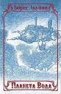 Борис Акунин - Планета Вода (сборник с иллюстрациями)