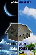 Лада Виольева -Чтобы дом был родным