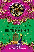 Валерия Вербинина - Кольцо с тайной надписью