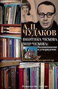 Александр Чудаков -Поэтика Чехова. Мир Чехова: Возникновение и утверждение
