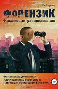 Ив Марвин -Форензик – финансовое расследование