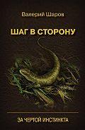 Валерий Шаров -Шаг в сторону. За чертой инстинкта