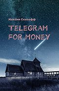 Максим Сказофф -Telegram for Money