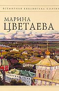 Марина Цветаева -Полное собрание стихотворений