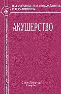 Муза Солодейникова, Наталья Гуськова, Светлана Харитонова - Акушерство