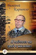Валерий Кириогло -Я надеюсь на «рай в шалаше»