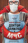 Андрей Шляхов -Доктор Данилов в МЧС