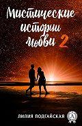 Лилия Подгайская -Мистические истории любви – 2