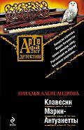 Наталья Александрова -Клавесин Марии-Антуанетты