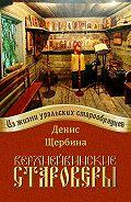 Денис Щербина -Верхнейвинские староверы