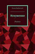 Роман Грабовский -Искушение. Рассказ