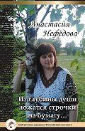 Анастасия Нефедова -Из глубины души ложатся строчки на бумагу…