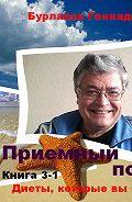 Геннадий Бурлаков -Приемный покой. Книга 3-1. Диеты, которые вы искали
