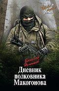 Вячеслав Немышев - Дневник полковника Макогонова