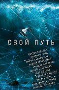 Дмитрий Александрович Емец -Свой путь (сборник)