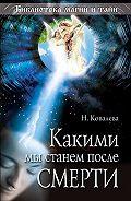 Наталия Ковалева -Какими мы станем после смерти