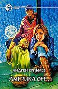 Андрей Ерпылев -Америка off…